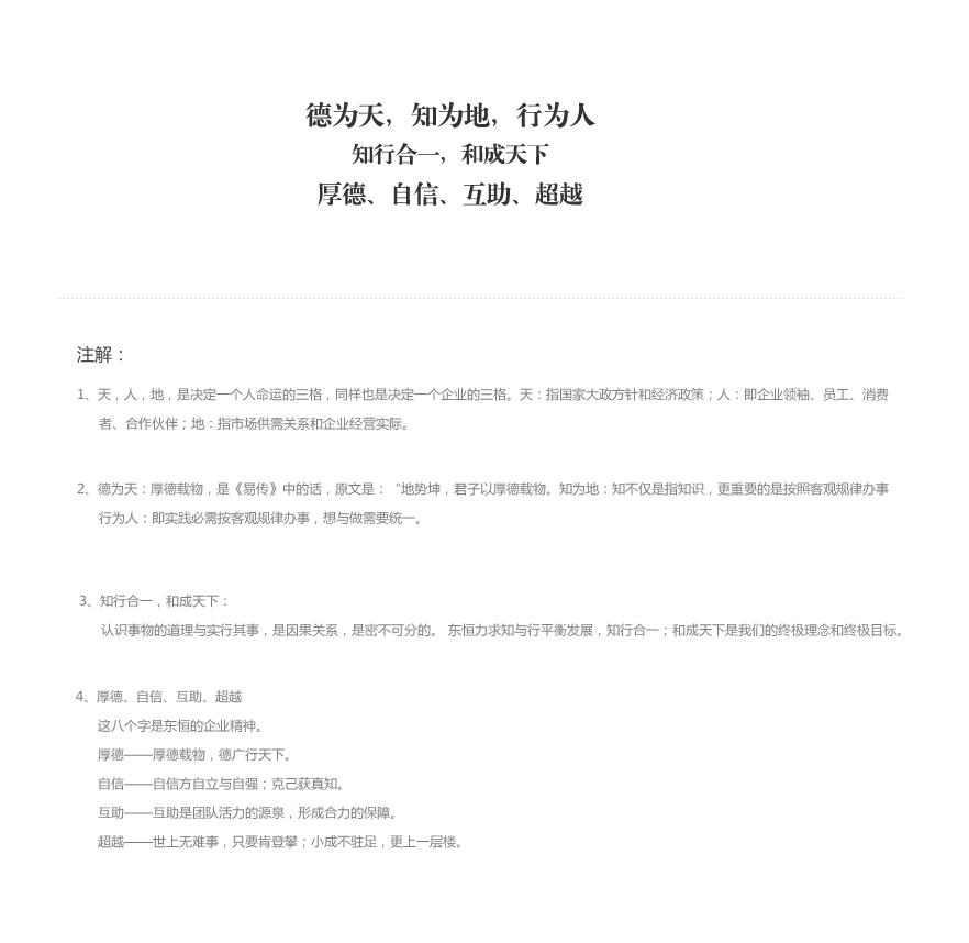 03_01_企业文化_公司精神_r2_c2.jpg